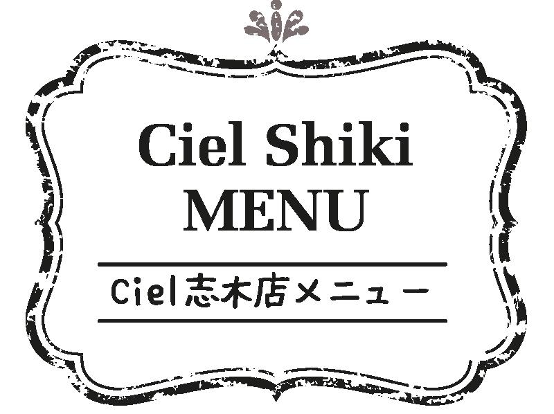 Ciel志木店 メニュー&プライス