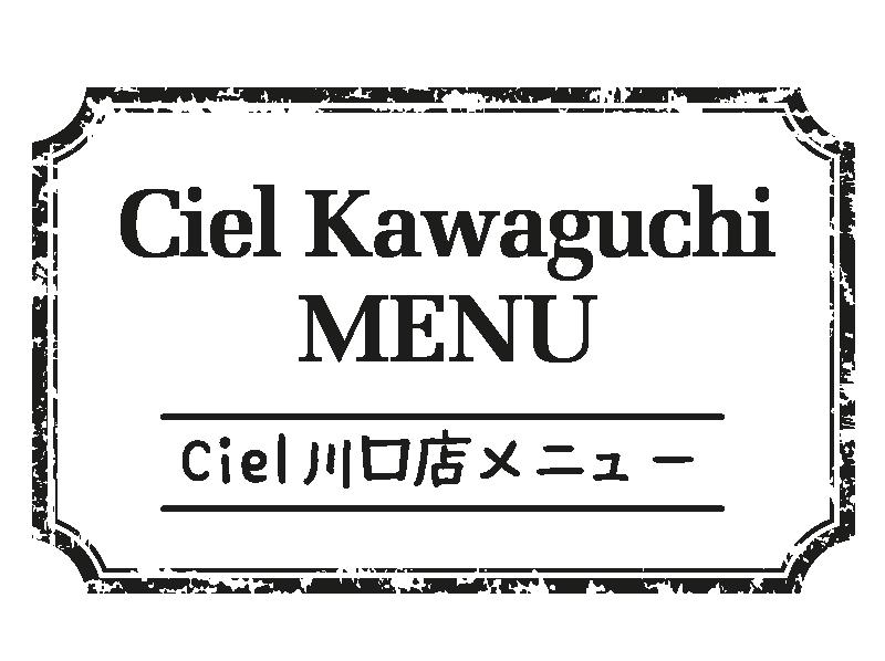 Ciel川口店 メニュー&プライス